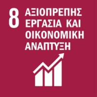 Στόχοι Βιώσιμης Ανάπτυξης (2)