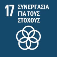 Στόχοι Βιώσιμης Ανάπτυξης (3)