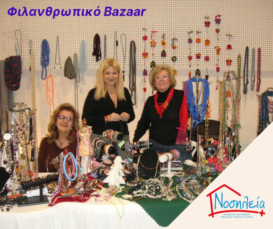 φιλανθρωπικό bazaar, δωρεάν νοσηλεία στο σπίτι, νοσηλεία, εθελοντισμός
